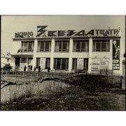 Фотография. Здание кинотеатра «Звезда»