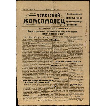Газета. Чукотский комсомолец