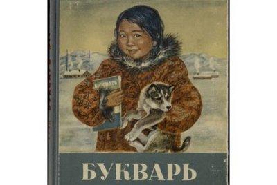 Вдовин И.С. Букварь