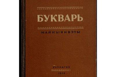 Вдовин И.С. Букварь для взрослых