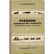 Меновщиков Г. А. Учебник эскимосского языка