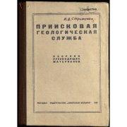 Сборник руководящих материалов геологоразведочного управления Дальстроя