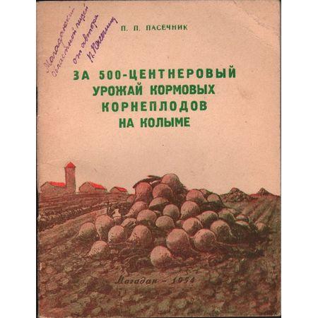 Пасечник П.П. За 500-центнеровый урожай