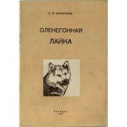 Мальгинов С.В. Оленегонная лайка