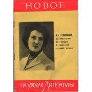 Ремизовская В.С. Новое на уроках литературы