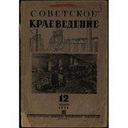Советское краеведение № 12