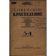 Советское краеведение № 3-4