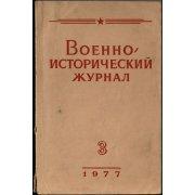 Военно-исторический журнал № 3