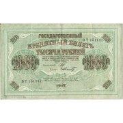 Билет Государственный кредитный