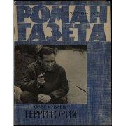 Журнал. Роман-газета № 3
