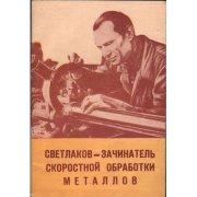 Окунев А.В. Светлаков - зачинатель скоростной обработки металлов