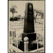 Фотография. Памятник Тевлянто