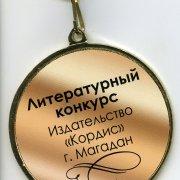 КНИГА-МЕДАЛИСТ