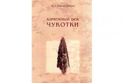 Каменный век Чукотки