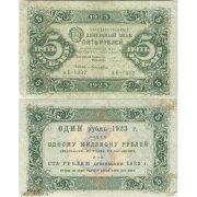 Знак государственный денежный.