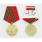 Медаль юбилейная.