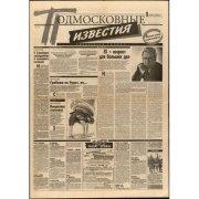 Газета. Подмосковные известия № 193 (1529)