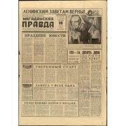 Газета. Магаданская Правда № 116 (10961)