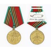 Медаль юбилейная