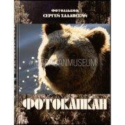 Книга - фотоальбом