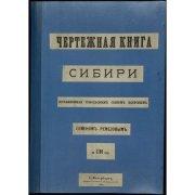 Книга чертежная