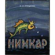Манчук В. Н. Эскиз обложки к книге