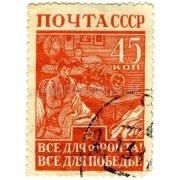 Марка почтовая СССР
